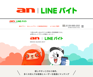 an/Lineバイト